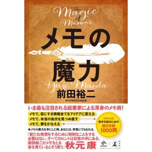 メモの魔力 ―The Magic of Memos― 電子書籍版 / 著:前田裕二