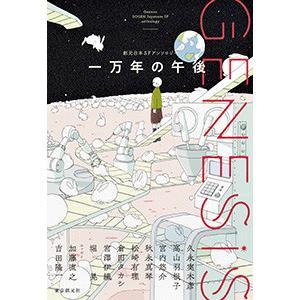 Genesis 一万年の午後 電子書籍版|ebookjapan