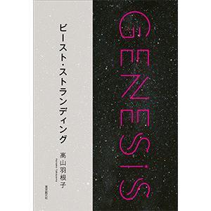 ビースト・ストランディング-Genesis SOGEN Japanese SF anthology 2018- 電子書籍版 / 著:高山羽根子|ebookjapan