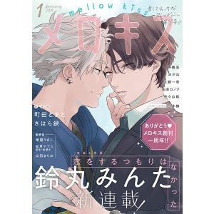 【初回50%OFFクーポン】メロキス-mellow kiss- 2019年1月号(第7号) 電子書籍版 ebookjapan