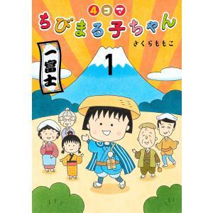 4コマちびまる子ちゃん (1) 電子書籍版 / さくらももこ ebookjapan