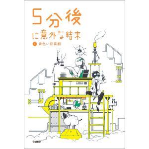 (5)黄色い悲喜劇 電子書籍版 / 学研教育出版 ebookjapan