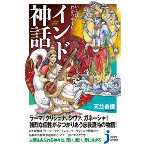 いちばんわかりやすい インド神話 電子書籍版 / 天竺奇譚|ebookjapan