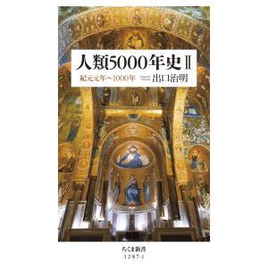 人類5000年史II ──紀元元年〜1000年 電子書籍版 / 出口治明|ebookjapan