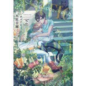 パラスティック・ソウル(2) 電子書籍版 / 著:木原音瀬 イラスト:カズアキ|ebookjapan