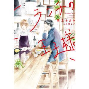 ランチの王子様 電子書籍版 / 著:間之あまの イラスト:小椋ムク|ebookjapan