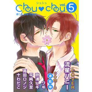 Chouchou vol.05 電子書籍版 / ワヰ/吹浦ハギ/平純久至/高田ロノジ/十わだこ/流星ハニー|ebookjapan