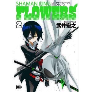 シャーマンキングFLOWERS (2) 電子書籍版 / 武井宏之|ebookjapan