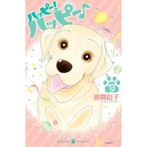 ハッピー!ハッピー♪ (13) 電子書籍版 / 波間信子 ebookjapan