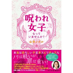 呪われ女子に、なっていませんか? 電子書籍版 / 著:山田ノジル|ebookjapan
