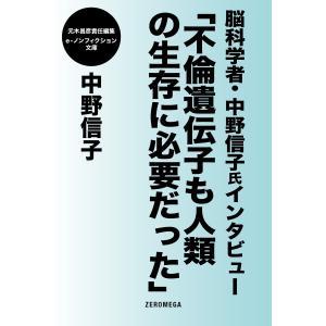脳科学者・中野信子氏インタビュー「不倫遺伝子も人類の生存に必要だった」 電子書籍版 / 中野信子|ebookjapan