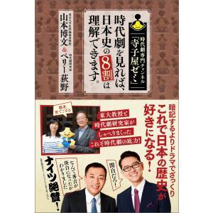 時代劇専門チャンネル「寺子屋ゼミ」 時代劇を見れば、日本史の8割は理解できます。 電子書籍版 / 著:山本博文 著:ペリー荻野|ebookjapan