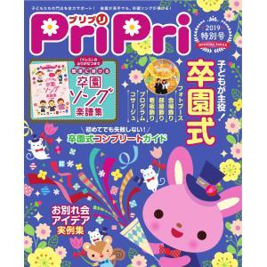 PriPri 2019年特別号 電子書籍版 / PriPri編集部