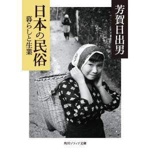 日本の民俗 暮らしと生業 電子書籍版 / 著者:芳賀日出男|ebookjapan