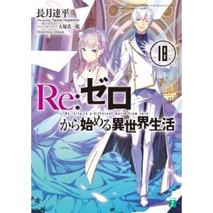 Re:ゼロから始める異世界生活 18 電子書籍版 / 著者:長月達平 イラスト:大塚真一郎|ebookjapan