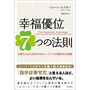 著:ショーン・エイカー 訳:高橋由紀子 出版社:徳間書店 提供開始日:2018/12/22 タグ:趣...