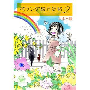 ベランダ絵日記帖 (2) 電子書籍版 / 六本木綾|ebookjapan