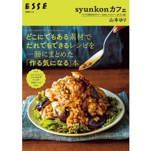 syunkonカフェ どこにでもある素材でだれでもできるレシピを一冊にまとめた「作る気になる」本 電子書籍版 / 山本ゆり