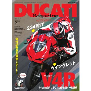 DUCATI Magazine 2019年2月号 電子書籍版 / DUCATI Magazine編集...
