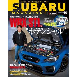 【初回50%OFFクーポン】SUBARU MAGAZINE(スバルマガジン) Vol.19 電子書籍版|ebookjapan
