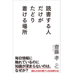 読書する人だけがたどり着ける場所 電子書籍版 / 齋藤孝