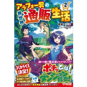 アラフォー男の異世界通販生活2 電子書籍版 / 朝倉一二三/やまかわ|ebookjapan