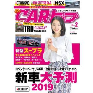 【初回50%OFFクーポン】CARトップ(カートップ) 2019年2月号 電子書籍版 / CARトップ(カートップ)編集部|ebookjapan