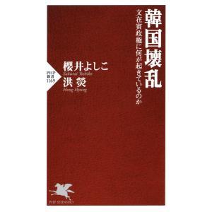 韓国壊乱 文在寅政権に何が起きているのか 電子書籍版 / 著:櫻井よしこ 著:洪ヒョン