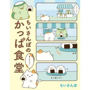ちいさんぽのかっぱ食堂 電子書籍版 / 著者:ちいさんぽ ebookjapan