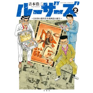 ルーザーズ〜日本初の週刊青年漫画誌の誕生〜 (2) 電子書籍版 / 吉本浩二|ebookjapan