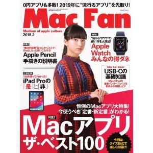Mac Fan 2019年2月号 電子書籍版 / Mac Fan編集部