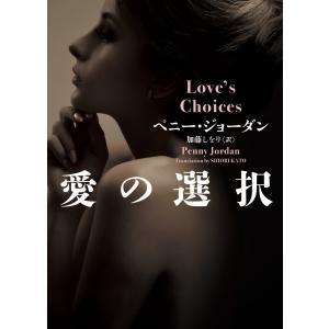 愛の選択【MIRA文庫版】 電子書籍版 / ペニー・ジョーダン 翻訳:加藤しをり|ebookjapan