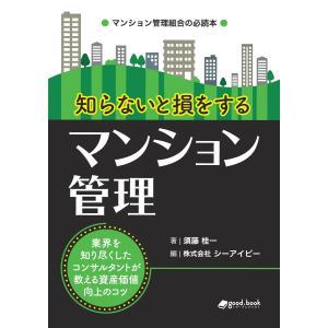 知らないと損をするマンション管理 電子書籍版 / 株式会社シーアイピー/須藤桂一