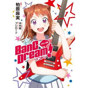 【初回50%OFFクーポン】コミック版 BanG Dream!1 電子書籍版 / 漫画:柏原麻実 ストーリー原案:中村航 原作:ブシロード|ebookjapan