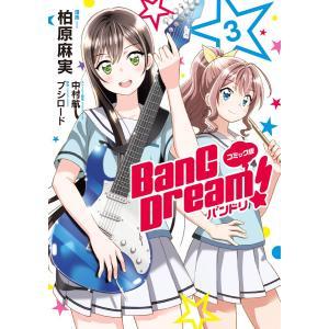 【初回50%OFFクーポン】コミック版 BanG Dream!3 電子書籍版 / 漫画:柏原麻実 ストーリー原案:中村航 原作:ブシロード|ebookjapan