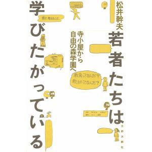 若者たちは学びたがっている 寺小屋から自由の森学園へ 電子書籍版 / 著:松井幹夫|ebookjapan