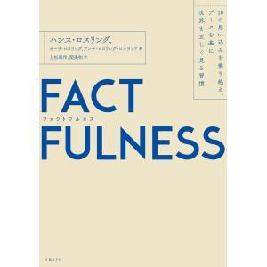 FACTFULNESS(ファクトフルネス)10の思い込みを乗り越え、データを基に世界を正しく見る習慣 電子書籍版|ebookjapan
