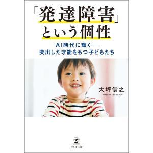 「発達障害」という個性 AI時代に輝く ― 突出した才能をもつ子どもたち 電子書籍版 / 著:大坪信...