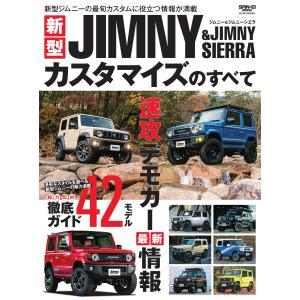 自動車誌MOOK 新型ジムニー&ジムニーシエラカスタマイズのすべて 電子書籍版 / 自動車誌MOOK編集部 ebookjapan