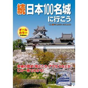 続日本100名城に行こう 電子書籍版 / 公益財団法人 日本城郭協会 ebookjapan