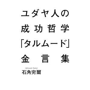 【初回50%OFFクーポン】ユダヤ人の成功哲学「タルムード」金言集 電子書籍版 / 石角完爾