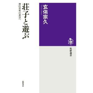荘子と遊ぶ ──禅的思考の源流へ 電子書籍版 / 玄侑宗久|ebookjapan