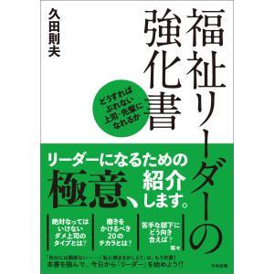 福祉リーダーの強化書 ―どうすればぶれない上司・先輩になれるか 電子書籍版 / 著:久田則夫|ebookjapan