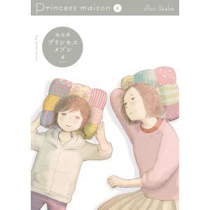 プリンセスメゾン (6) 電子書籍版 / 池辺葵|ebookjapan