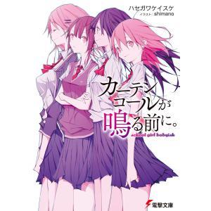 カーテンコールが鳴る前に。 school girl babyish 電子書籍版 / 著者:ハセガワケイスケ イラスト:shimano|ebookjapan