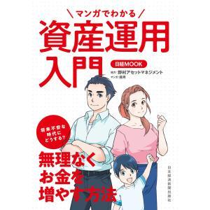 マンガでわかる資産運用入門 電子書籍版 / 編:日本経済新聞出版社|ebookjapan
