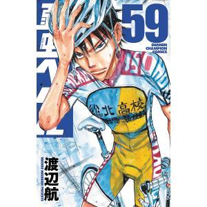 弱虫ペダル (59) 電子書籍版 / 渡辺航