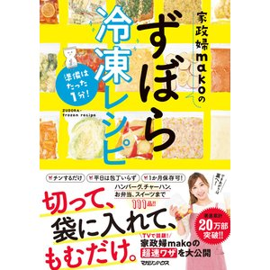 準備はたった1分! 家政婦makoのずぼら冷凍レシピ 電子書籍版 / mako