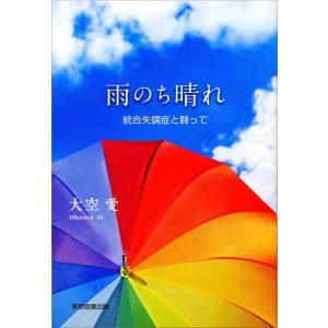 雨のち晴れ 電子書籍版 / 大空愛|ebookjapan