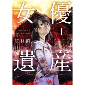女優遺産 (1) 電子書籍版 / 紅林直|ebookjapan